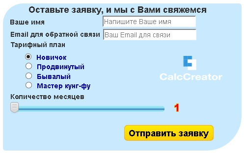 Calccreator инструкция